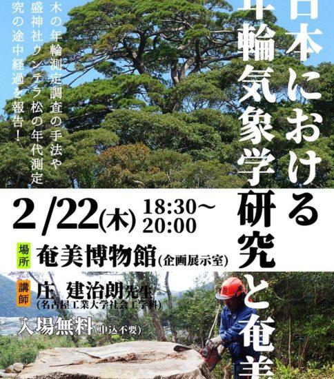 「日本における年輪気象学研究と奄美」講演会開催のお知らせ