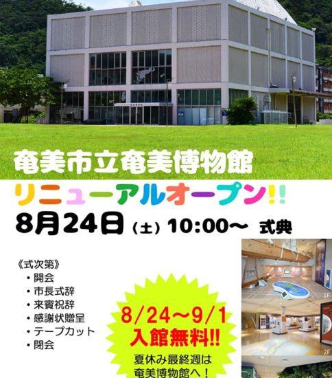 奄美博物館リニューアルオープン式典!