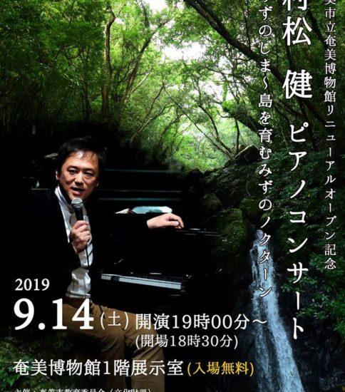 奄美博物館リニューアルオープン記念 村松 健ピアノコンサートのお知らせ