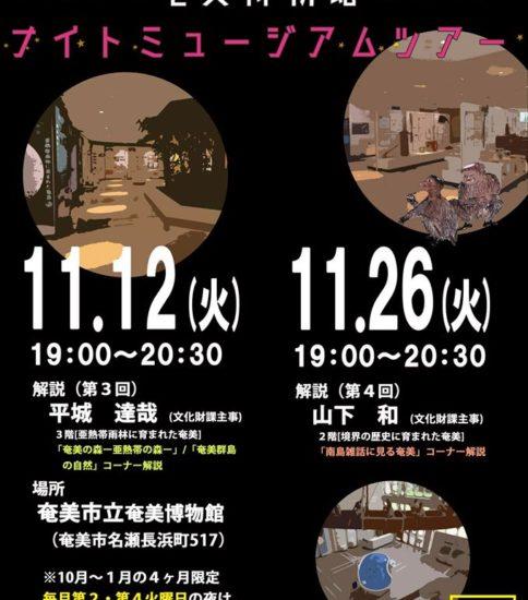 11月の奄美博物館ナイトミュージアムツアーのお知らせ