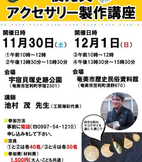 「夜光貝アクセサリー製作講座」のお知らせ!