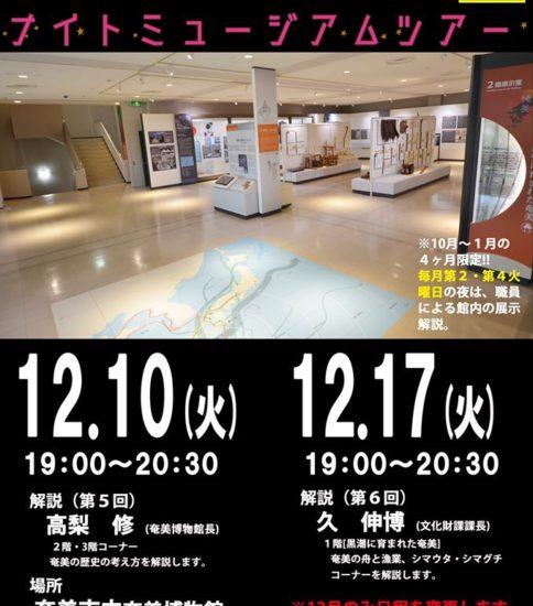 12月の奄美博物館ナイトミュージアムツアーのお知らせ