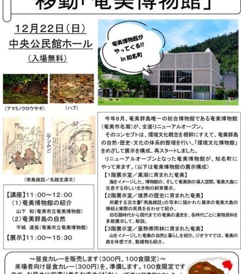 移動奄美博物館 in 知名町のお知らせ