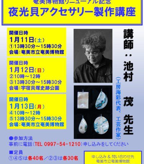 大人気博物館講座! NEW YEAR「夜光貝アクセサリー製作講座」開催のお知らせ