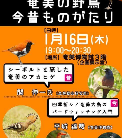 奄美博物館講演会開催のお知らせ