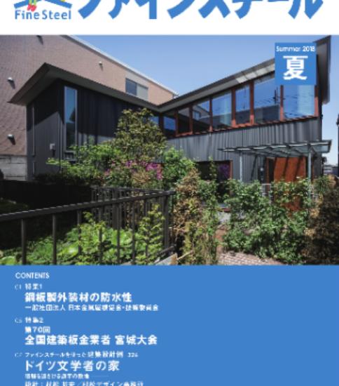 丸山雅子「ウォートルス伝⑬日本での最後の仕事:高島炭鉱」