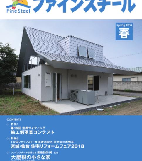 丸山雅子「ウォートルス伝⑫日本初?の機械式製氷工場:ジャパン・アイス・カンパニー」