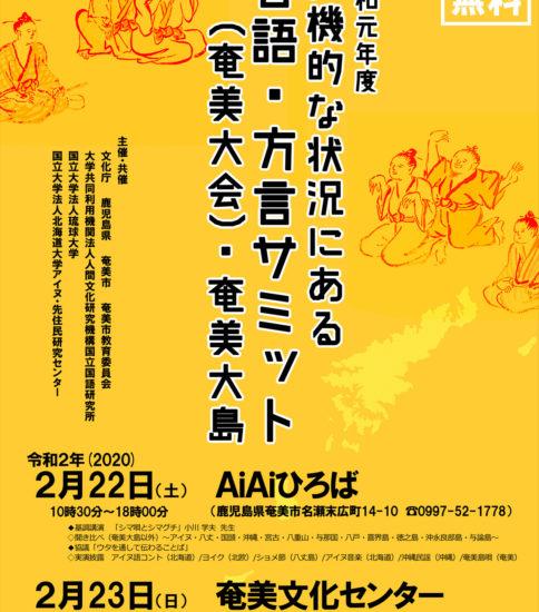 「危機的な状況にある言語・方言サミット」奄美大会の開催について(ご案内)