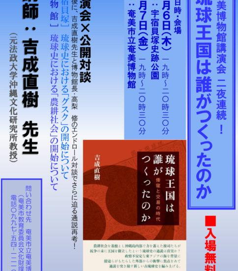 奄美博物館講演会のお知らせ