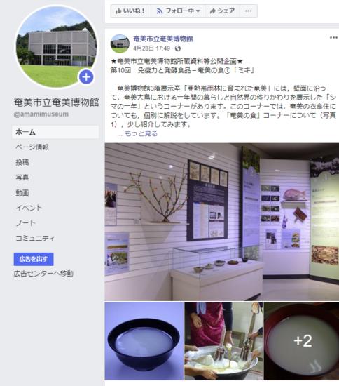 奄美市立奄美博物館所蔵資料等公開事業「facebook」投稿記事一覧